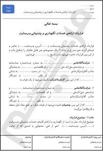 قرارداد نگهداری و پشتیبانی وب سایت - پیش نمایش صفحه دوم